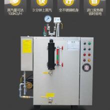 广东旭恩酿造烧酒蒸汽发生器图片