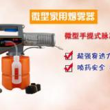 韩国进口小型烟雾机 安全 环保