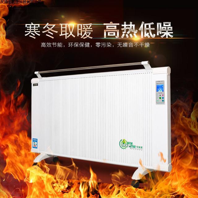 高品质厂家河北天肯碳纤维电暖器招