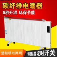 渭南市供应高新材料碳纤维电暖器