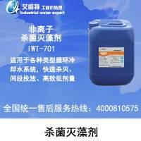 杀菌灭藻剂 工业冷却塔去水垢 太阳能管道冷凝器克垢 中央空调清洗剂