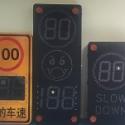 雷达测速反馈标志限速标志牌图片