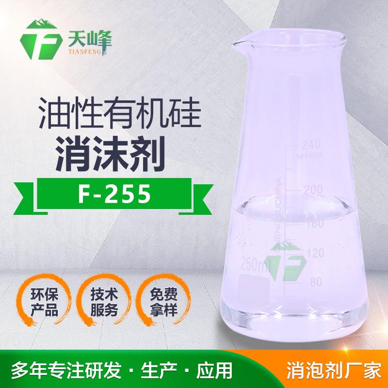 油性有机硅消沫剂 分散性好 不缩孔 抑泡性能好 天峰消泡剂厂家直销