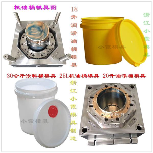 高端5.7.8kg.10公斤.12升15L塑料桶模具|液体桶塑料模具加工厂