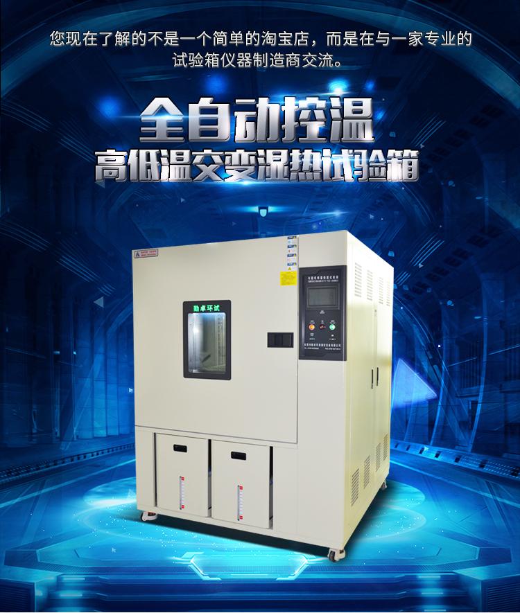 厂家高低温试验箱恒温恒湿试验机促销高湿度恒温箱