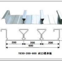 晋中 YXB48-200-600楼承板厂家