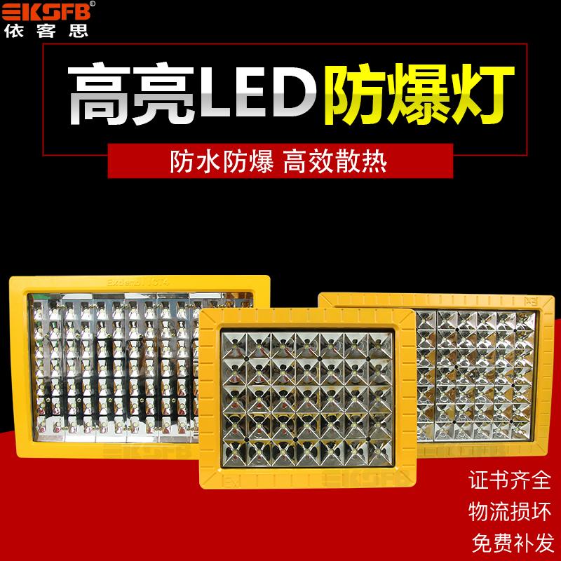 ZYB8211-250W LED防爆投光灯 嵌入式LED防爆灯