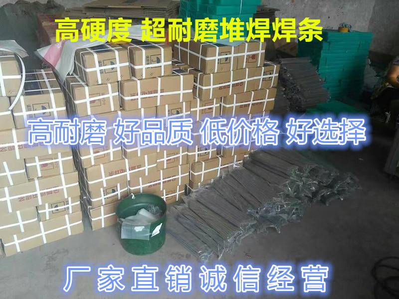 D968耐磨堆焊焊条