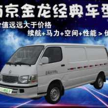 新能源南京金龙D10物流车 新能源南京金龙D10纯电动物流车图片