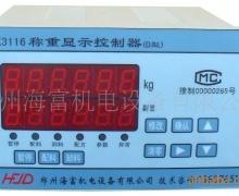 天津XK3116D配料机控制器说明书图片
