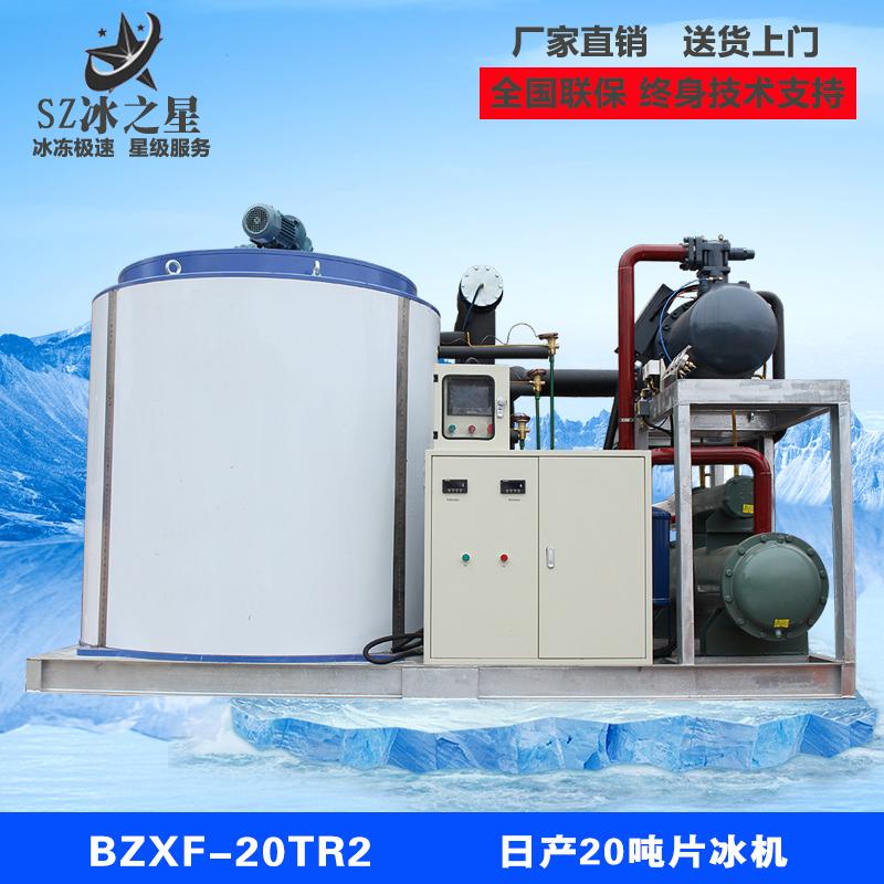 20吨片冰机,深圳20吨片冰机厂家电话,深圳20吨片冰机厂家直销