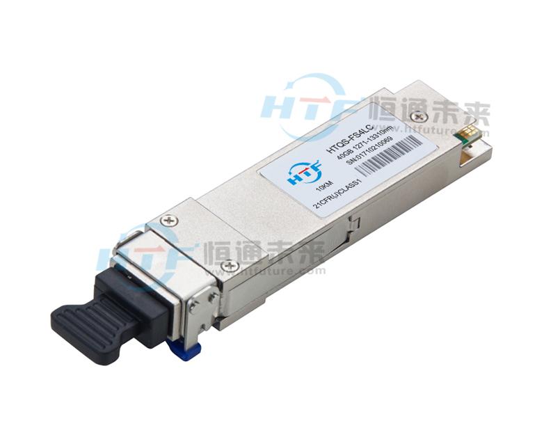 40G QSFP+光模块10KM 传输距离100M、300M、2KM、10KM可选
