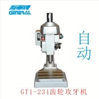 台湾鑫峰攻丝机GT1-203