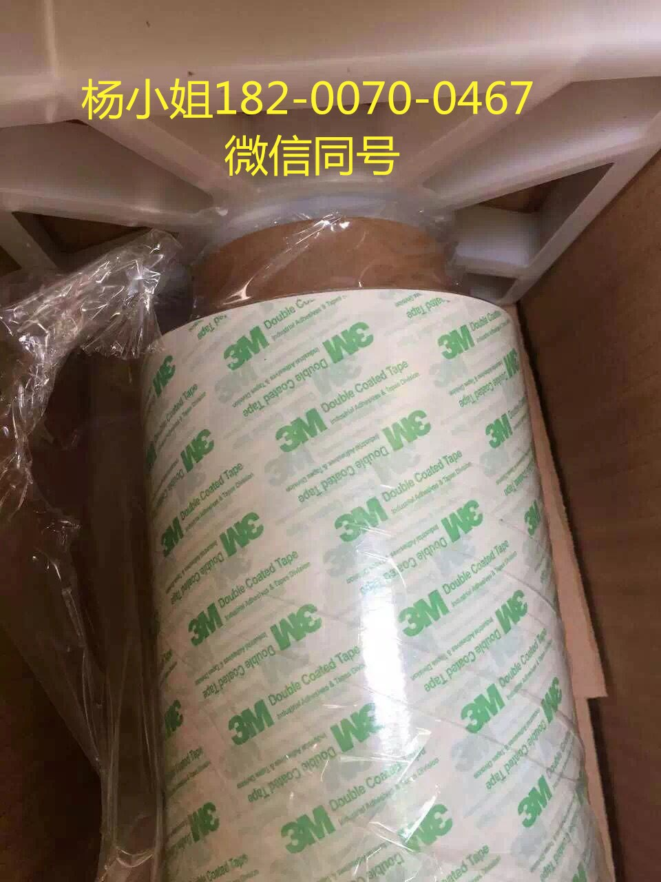 3MRP32,3MRP32泡棉胶带