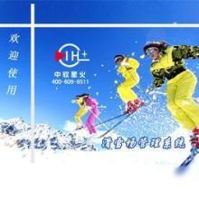 秦岭滑雪场门票管理系统滑雪场一卡通滑雪场门票系统厂家星火批发