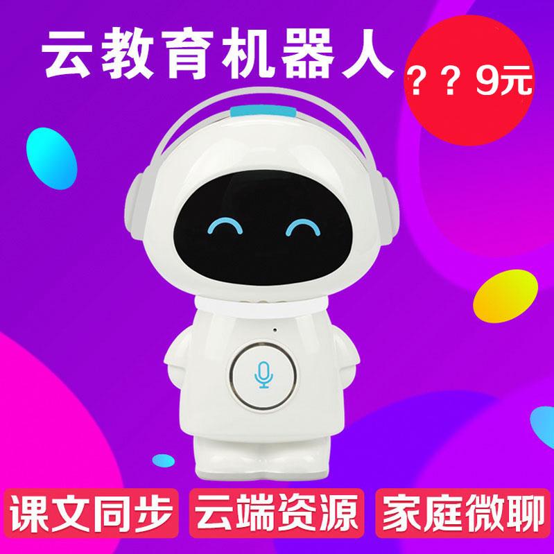 娃娃亲亲智能早教机器人 俗称小亲 亲子陪护 学习故事机 儿童益智玩具 防撞耐摔