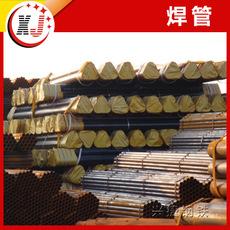 厂家直销 天津焊管 天津焊管价格 天津焊管批发 天津焊管厂家