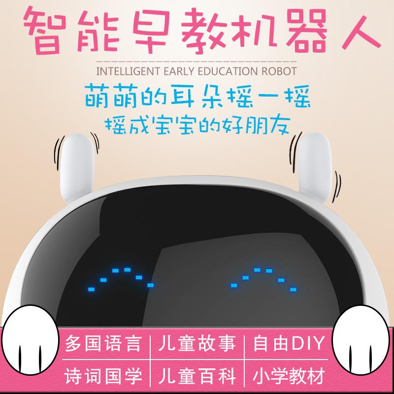 波比熊A3智能早教机器人 儿童益智玩具 多国语言翻译 小学同步课程 学习机故事机 儿童益智玩具