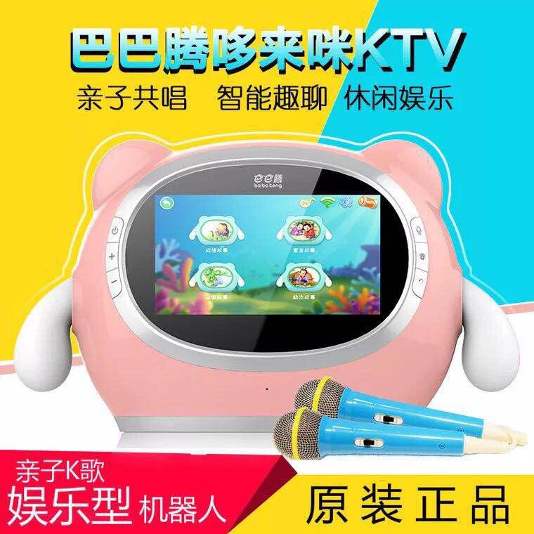 巴巴腾哆来咪智能机器人 亲子k歌 娱乐教育 早教机 学习机 故事机 儿童高科技玩具
