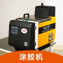 厂家直销供应  涂胶机 上胶机 点胶机 量大从优 服务好 质量有保障 欢迎致电