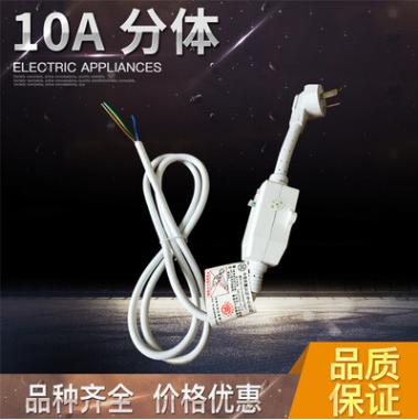 3C认证10A防漏电电源线插头,漏电保护插头,电热水器漏保线
