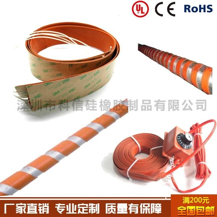 供应管道保温硅橡胶电热带