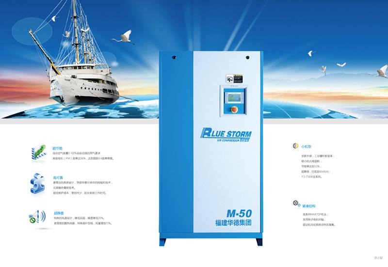 华德蓝色风暴永磁变频空压机M-20