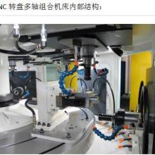 台湾凯泓CNC转盘多轴组合机床