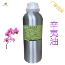 吉安市 辛夷油 植物香料 单方精油 化妆品用香料 厂家批发 量大优惠 包邮图片