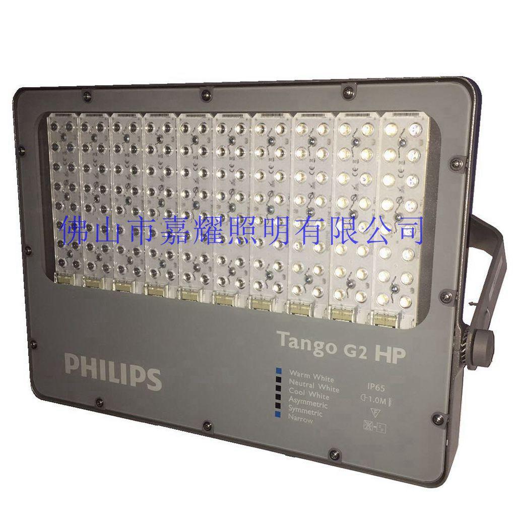飞利浦BVP282Tango G2 LED泛光灯/投光灯 160W/200W广场专用批发商