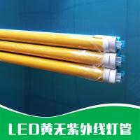 厂家直销 LED黄无紫外线灯管 家用灯具 装饰灯具 品质保证 售后无忧