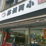 上海苏州阿小零食连锁加盟