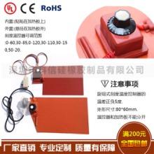 供应硅橡胶发热片 锂电池预热用硅橡胶发热片