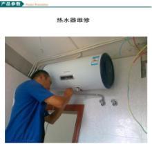 中山热水器维修服务 中山热水器养护电话 中山热水器维护服务 中山热水器检修电话批发