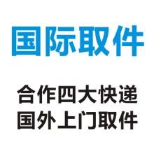 国际快递韩国上门取件转发香港内地批发