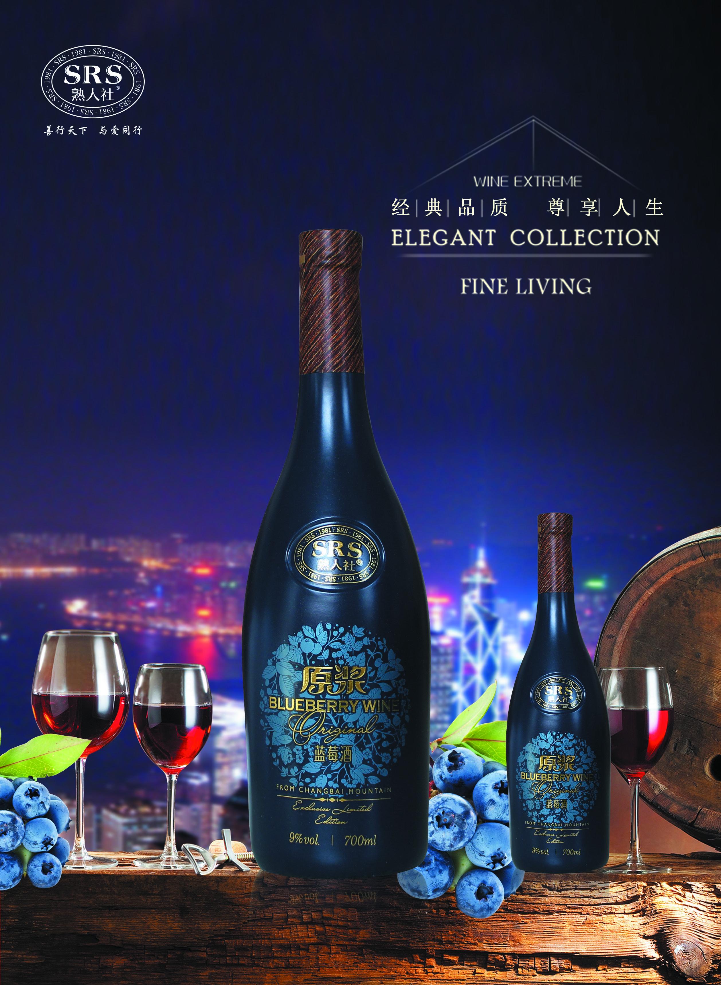 原浆蓝莓酒,精酿蓝莓啤酒,黄金液