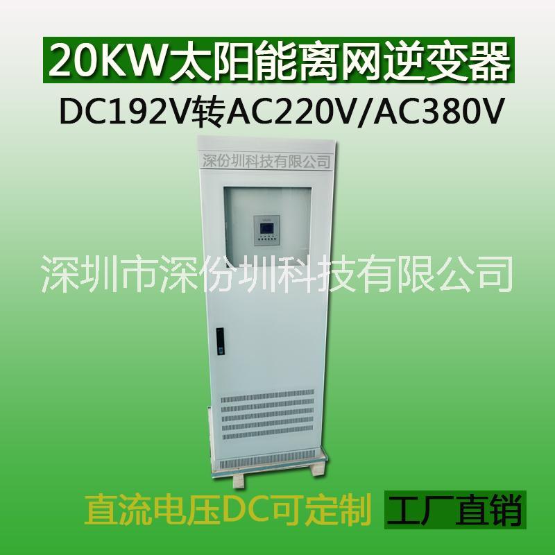 深圳20KW太阳能离网逆变器厂家