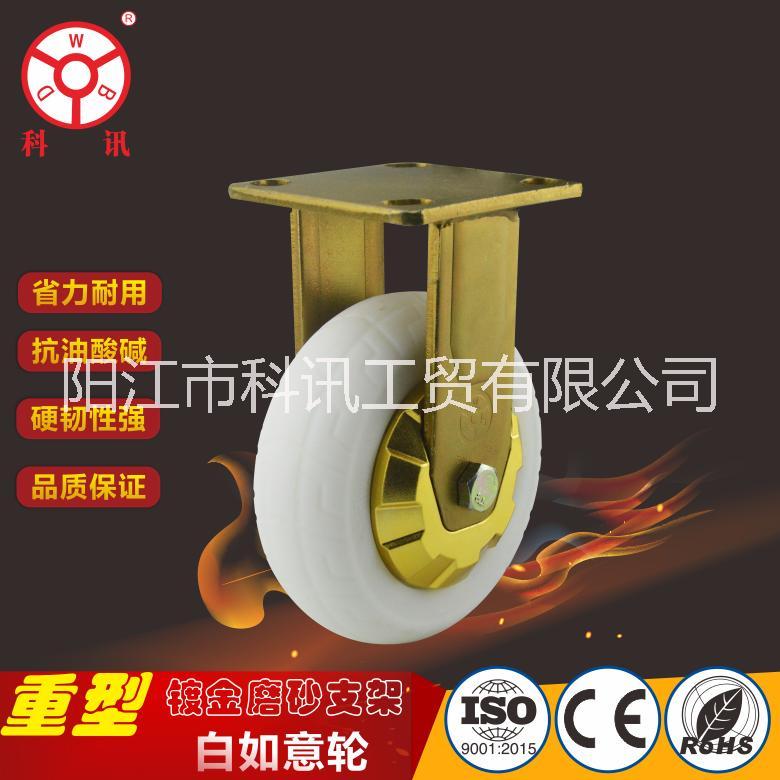 重型镀金白如意 阳江脚轮厂家 品牌脚轮 重型尼龙轮 PP轮