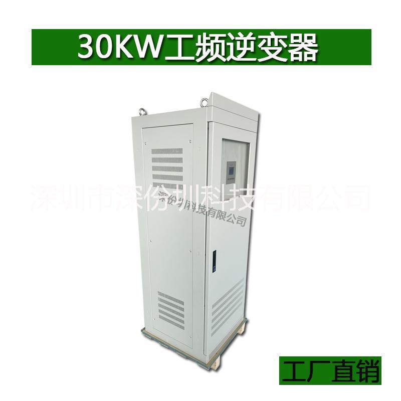 深圳30KW大功率工频逆变器厂家