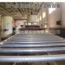 A級硅質滲透保溫板設備價格 、改性保溫板設備專業生產廠家批發