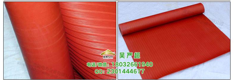 金能电力直供长沙绝缘胶垫 金能电力直供长沙绝缘胶垫  颜色