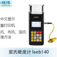 便携式里氏硬度计leeb140
