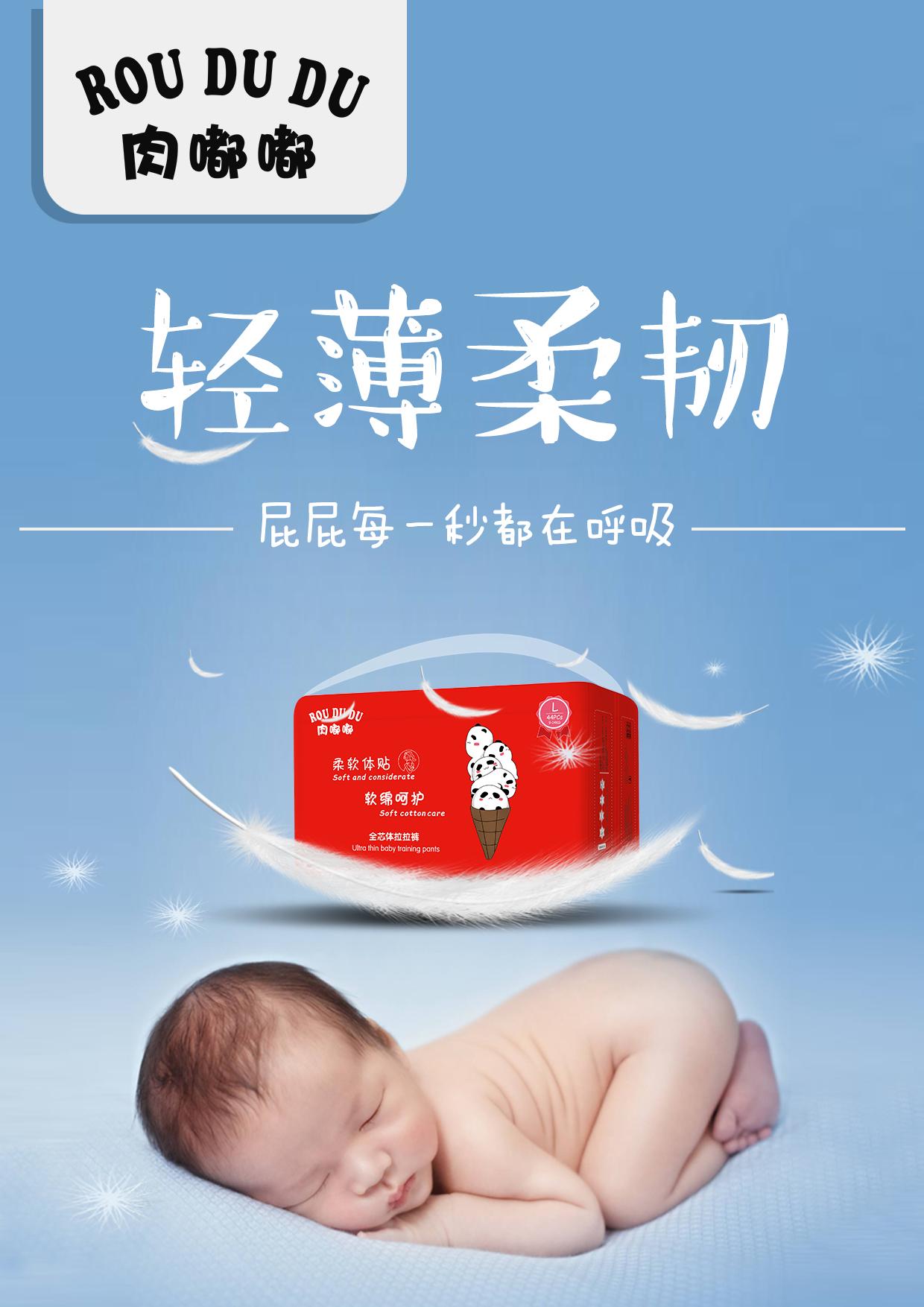 中国红肉嘟嘟拉拉裤 全芯体进口高分子  纸尿裤 拉拉裤 超薄 超柔软 超透气 超舒适 亲肤