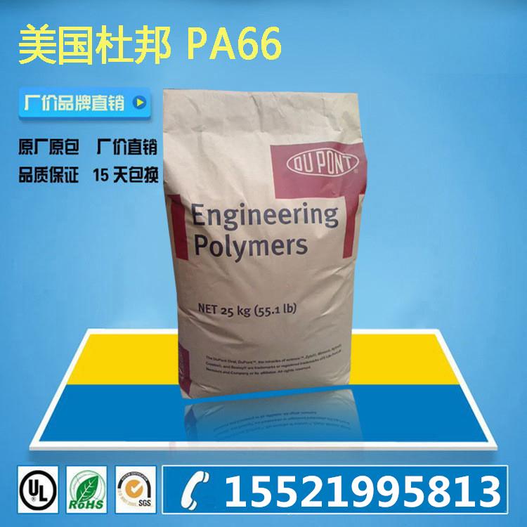 现货 PA66 美国杜邦 70G33L 33%玻纤增强 高强度 高刚性 尼龙66工程塑料