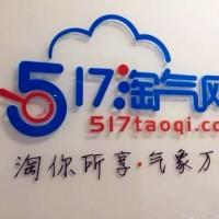 上海公司文化墙LOGO名称背景墙企业门头广告字宣传标语企业图标制作