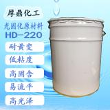 UV三官耐黄变聚酯树脂HD220,耐黄变聚酯树脂,UV特殊官能聚酯,UV耐黄变光固化树脂,UV白光由专用树脂