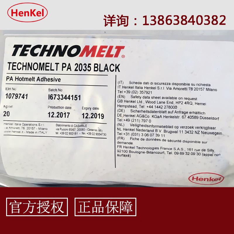 汉高2035 black低压注塑热熔胶 特价详询
