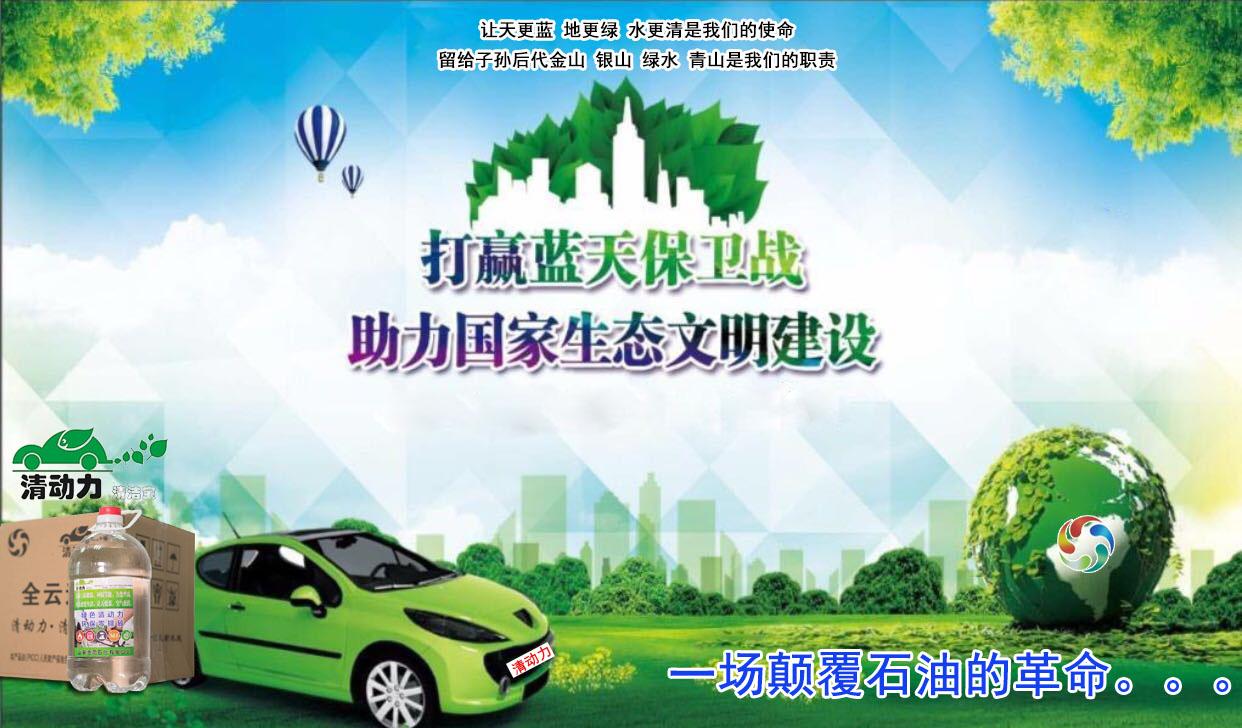 清动力清洁宝新能源改善汽车动力清楚积炭减少尾气排放环保汽 清动力全运通新能源