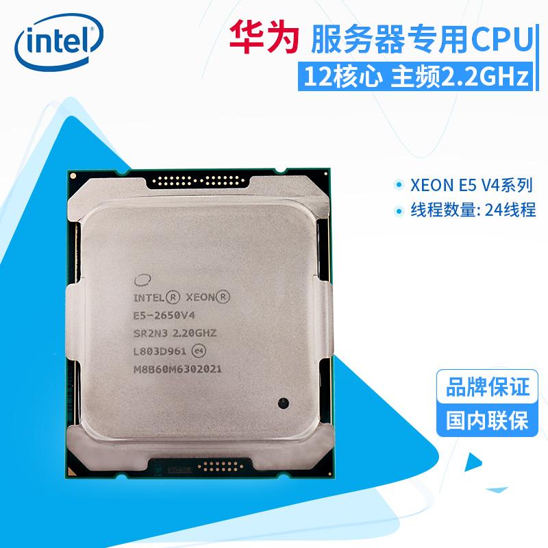 华为服务器12核CPU E5-2650v4适用于RH1288V3 RH2288V3 RH2288HV3