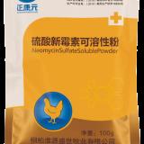 硫酸新霉素可溶性粉剂,治疗肠毒,各种细菌性肠炎!